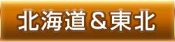 hokkaido-tohoku_over30