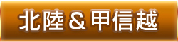 hokuriku-koshinetsu_over30